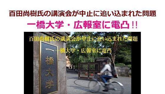 一橋大学.JPG